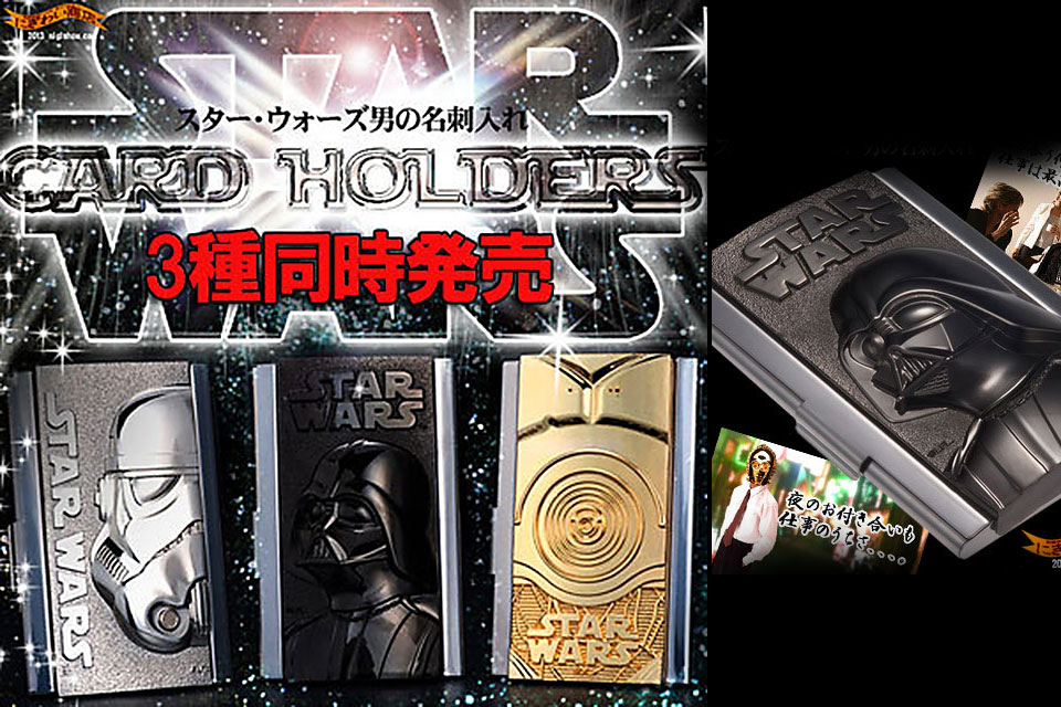 Визитница Star Wars Card Holder
