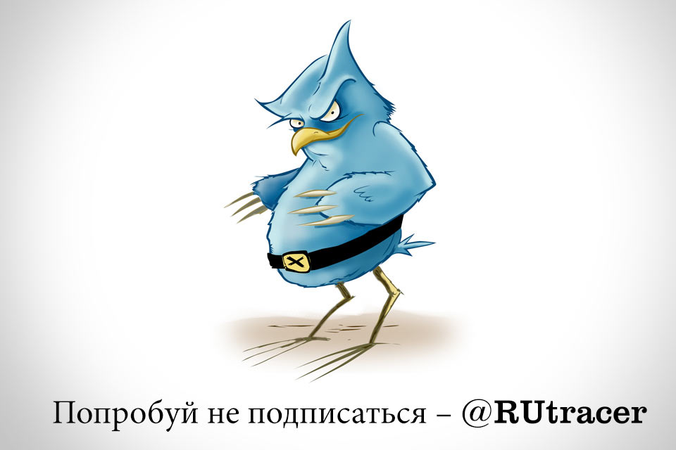 Наш твиттер-канал