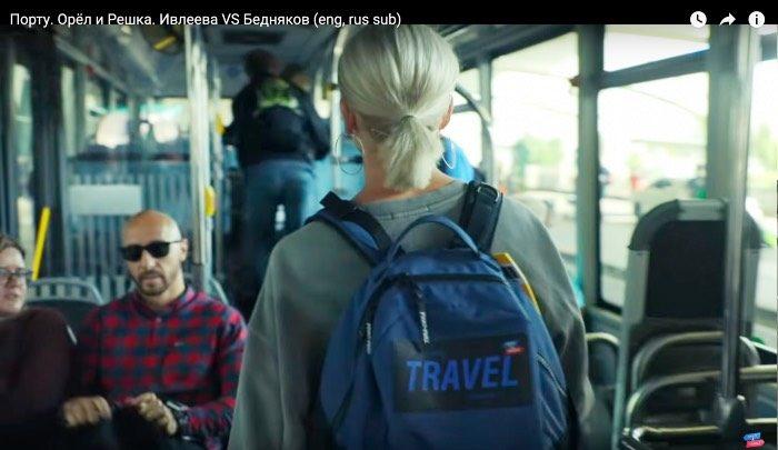 синий рюкзак из Орла и Решки