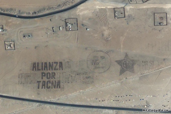 Рисунки Такна, Перу